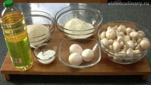 Ингредиенты Грибочки во фритюре