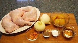 Ингредиенты Курица в персиковой глазури