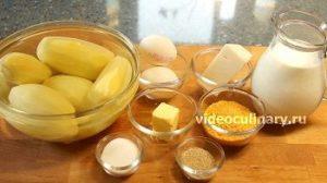 Ингредиенты Картофельная запеканка