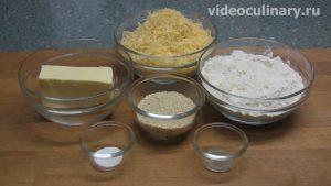 Ингредиенты Печенье Сырные палочки