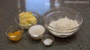 Ингредиенты Песочное тесто
