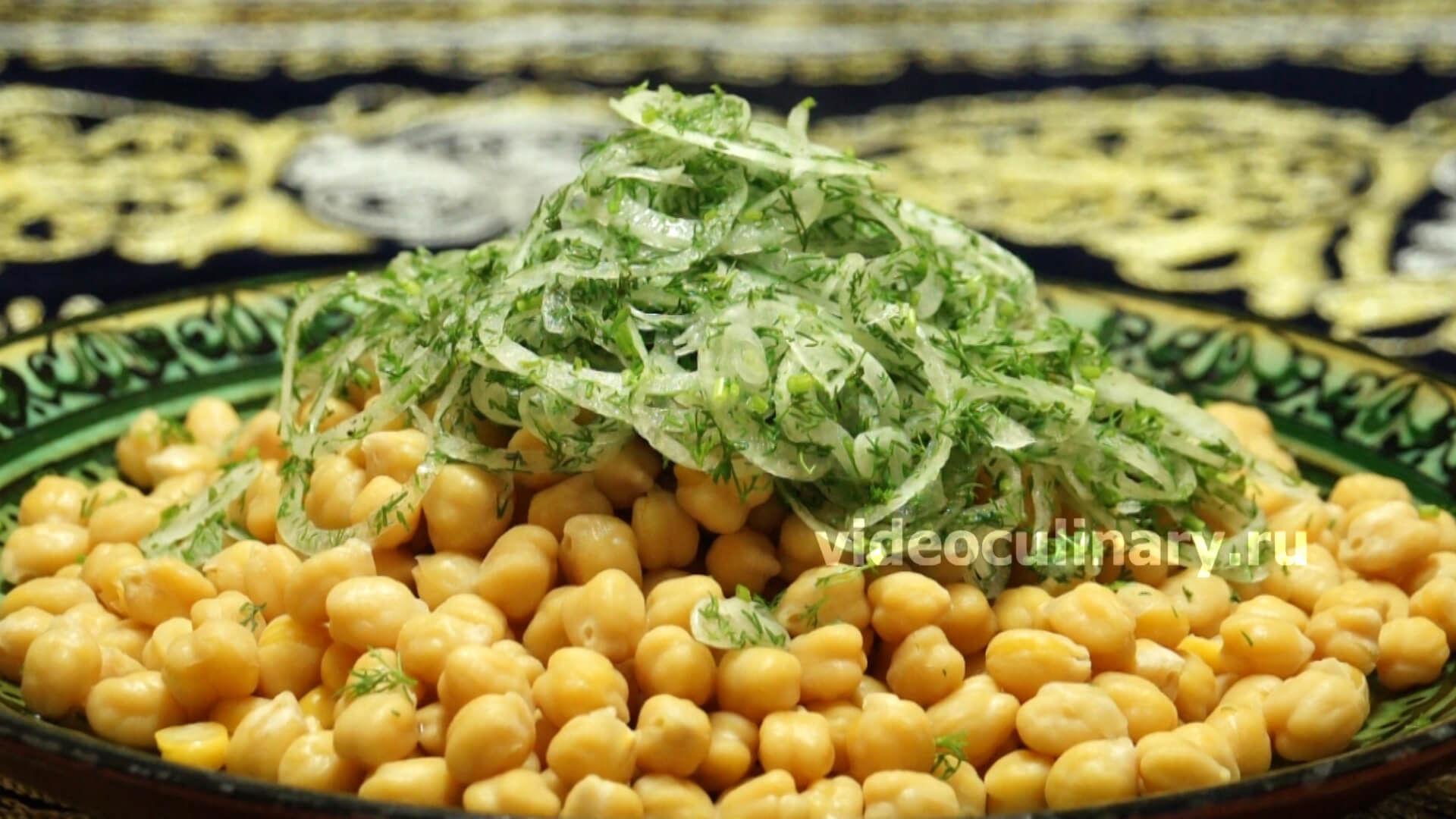 Нутхурак (отварной горох Нут с репчатым луком)