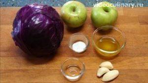 Ингредиенты Салат из краснокочанной капусты с яблоком