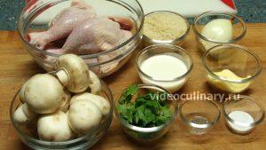 Ингредиенты Куринные окорочка фаршированные грибами