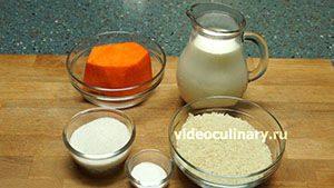 Ингредиенты Рисовая молочная каша с тыквой