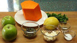 Ингредиенты Тыквенный салат к мясу