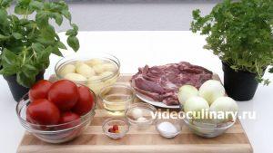 Ингредиенты Чахохбили из баранины