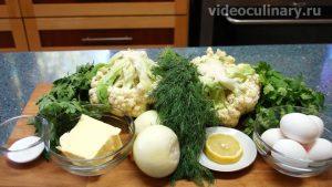 Ингредиенты Цветная капуста с зеленью
