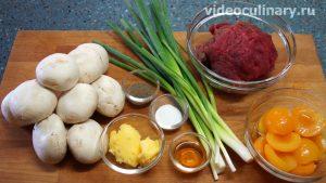Ингредиенты Говяжье филе с шампиньонами и абрикосами