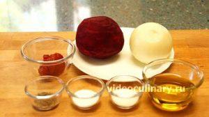 Ингредиенты Икра из свеклы
