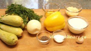 Ингредиенты Кабачки в сметанном соусе