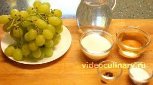 Ингредиенты Маринованный виноград