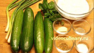 Ингредиенты Огуречный салат с йогуртом