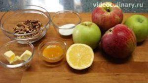 Ингредиенты Яблоки, печённые с мёдом и орехами