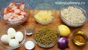 Ингредиенты Салат из креветок с ананасом