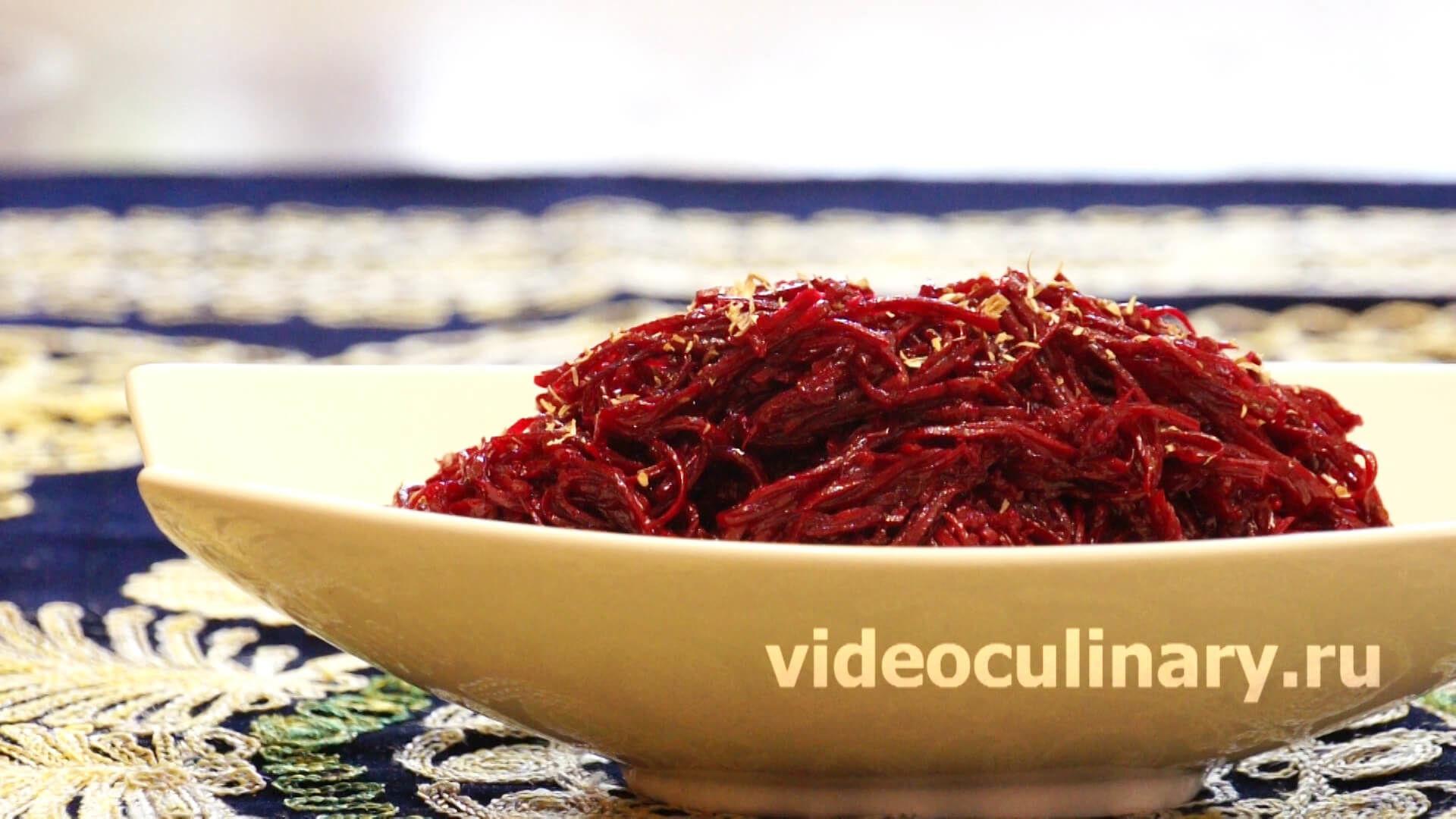 Салат из свеклы по-корейски