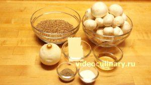 Ингредиенты Гречневая каша с грибами