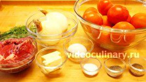 Ингредиенты Манты из помидоров (помидор манты)