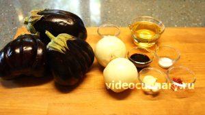 Ингредиенты Закуска из баклажанов по-корейски