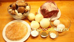 Ингредиенты Мясной рулет с грибами