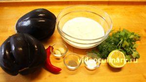 Ингредиенты Салат из баклажанов с йогуртом