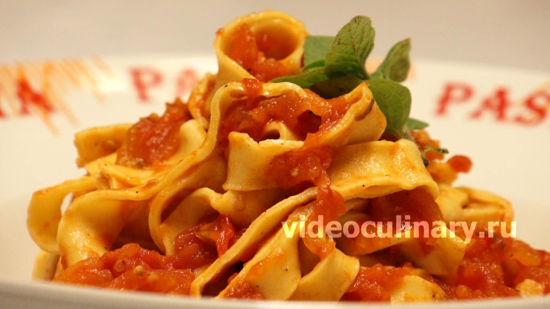 Лапша домашняя с томатным соусом