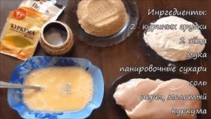 Ингредиенты Наггетсы из курицы