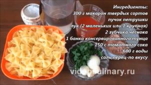 Ингредиенты Макароны с тунцом по-испански в мультиварке