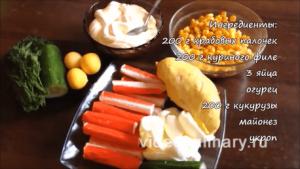 Ингредиенты Салат Первоцвет с курицей и крабовыми палочками