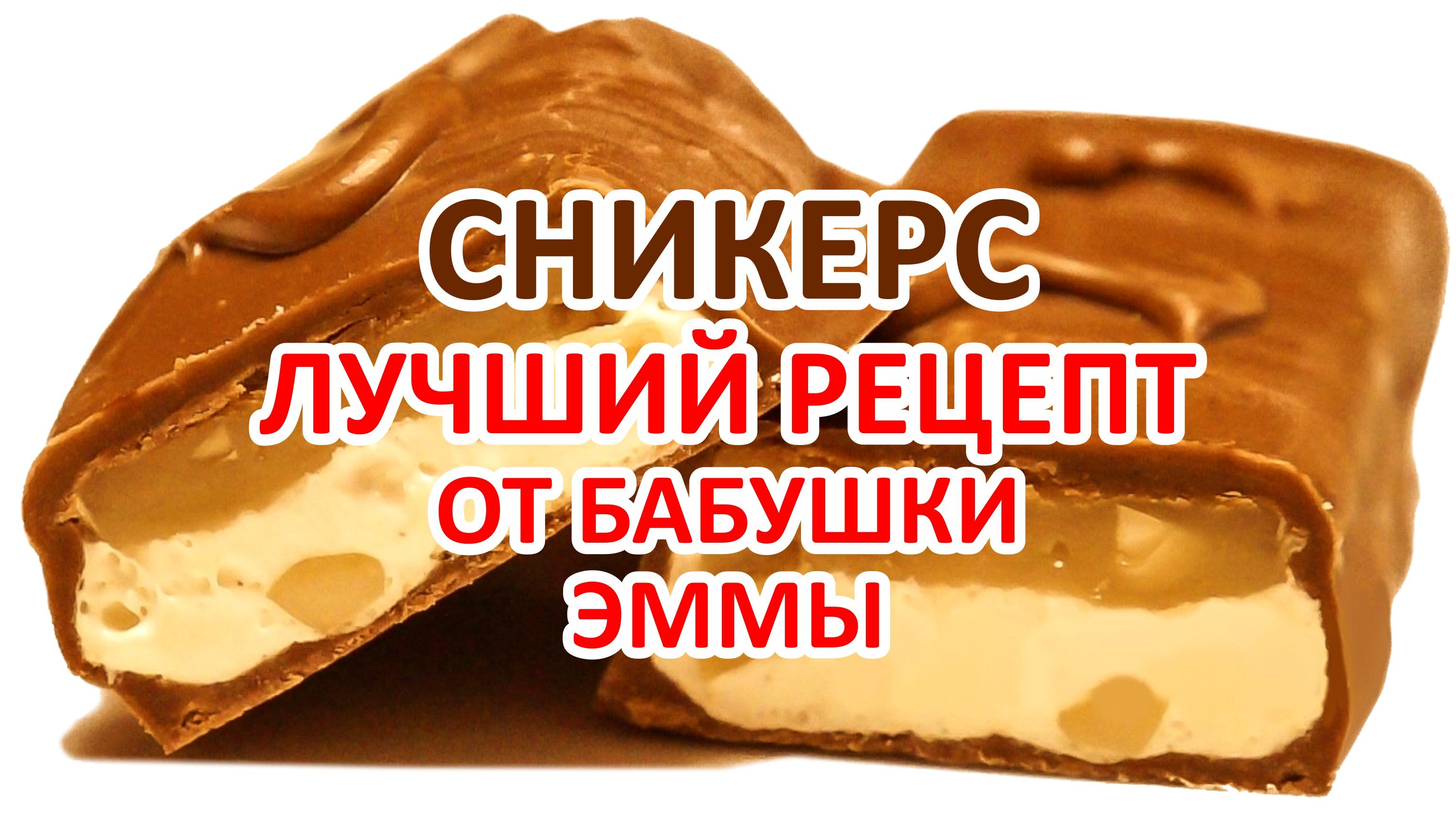 Шоколад сникерс рецепт пошагово