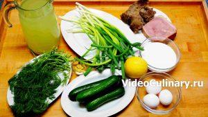 Ингредиенты Окрошка мясная сборная
