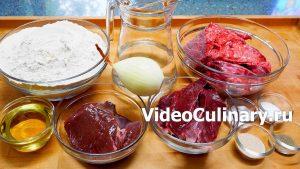 Ингредиенты Пирожки с ливером, запечённые в духовке
