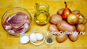 Ингредиенты Колдуны картофельные