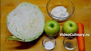 Ингредиенты Капустный салат с кислым яблоком